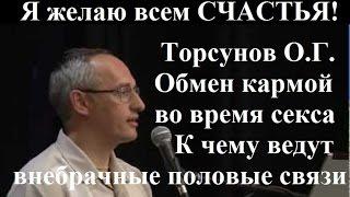 Торсунов О.Г. Обмен кармой во время секса. К чему ведут внебрачные половые связи