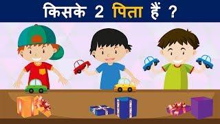 5 Types of Paheliyan to Test Your Brain | Hindi Paheliyan