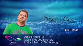 Ekaga wela - Noyel Raj