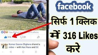 1 मिनट में अपने फेसबुक फोटो पर 316 Likes बढाए | बिल्कुल नए तरीके से | 2018 Tricks |