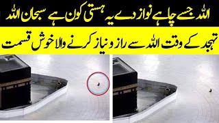 Haram Sharif Men Ye Kon Hai Jo Khana Kaaba K Samnay Akila Ibadat Kar Rha Hai | Hashtag