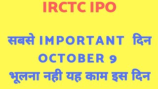 Irctc ipo allotment date and listing