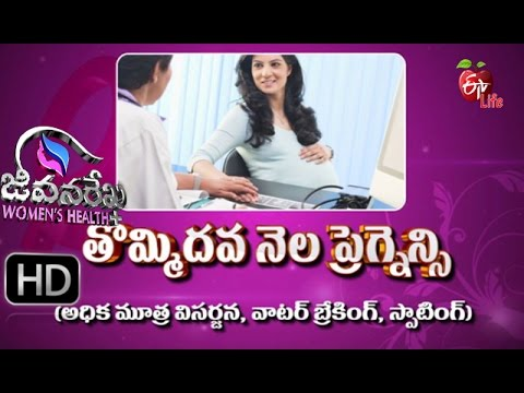 Jeevanarekha Women's Health   2nd January 2017   జీవనరేఖ ఉమెన్స్ హెల్త్   Full Episode