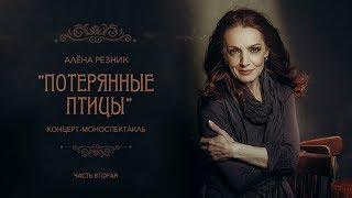 """Алена Резник """"Потерянные птицы. Часть 2"""