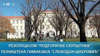 ИН4С: Резолуцијом 'Подгоричке скупштине' поништена Гимназија