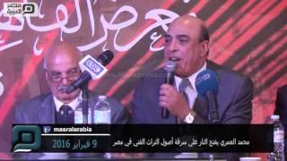 مصر العربية   محمد العمري يفتح النار على سرقة أصول التراث الفني في مصر
