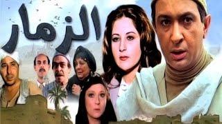 الزمار - El Zammar