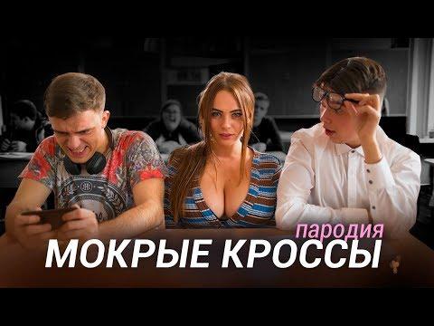 Тима Белорусских - МОКРЫЕ КРОССЫ (ПАРОДИЯ)