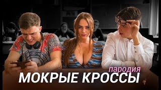 Download Тима Белорусских - МОКРЫЕ КРОССЫ (ПАРОДІЯ) Mp3 and Videos