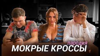Download Тима Белорусских - МОКРЫЕ КРОССЫ (ПАРОДІЯ) Mp3 and Videos