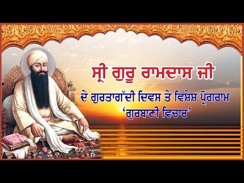 Gurbani Vichar : Spl. Programme on Gurgaddi Diwas of Shri Guru Ramdas ji