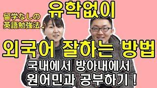 유학 없이 외국어 잘하는 방법! 일본인 아내가 갑자기 영어를 잘해진다면 남편의 반응은?(CAMBLY)