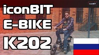 iconBIT E-BIKE K202 RU
