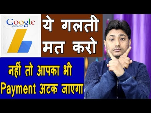 Don't Do These Mistakes In Google Adsense | Google Adsense problem