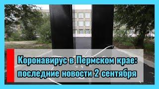 Коронавирус в Пермском крае последние новости 2 сентября
