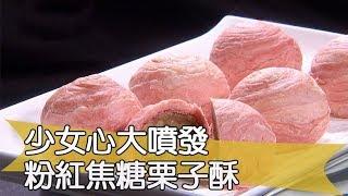 【料理美食王精華版】少女心大噴發 粉紅焦糖栗子酥