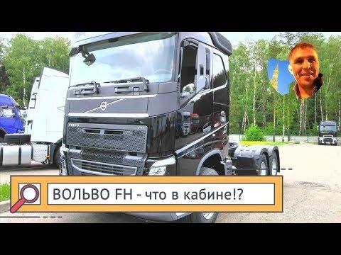 Вольво FH кабина,
