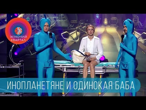 Голубые человечки vs Одинокая баба   Шоу Женский Квартал
