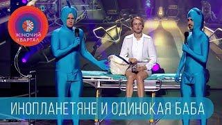 Голубые человечки vs Одинокая баба | Шоу Женский Квартал
