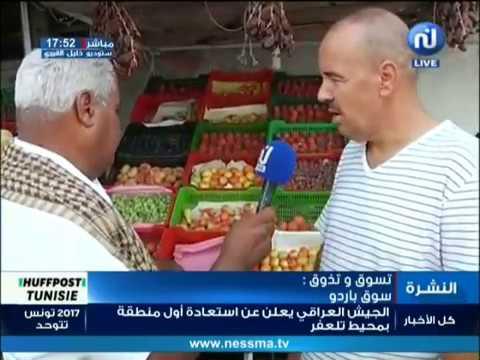 تسوق وتذوق مباشرة من سوق باردو ولاية تونس