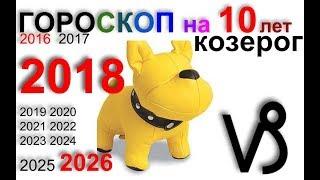 КОЗЕРОГ 2018, 2016-2026 гороскоп на 10 лет