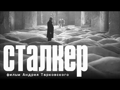 Сталкер (фантастика, реж. Андрей Тарковский, 1979 г.)