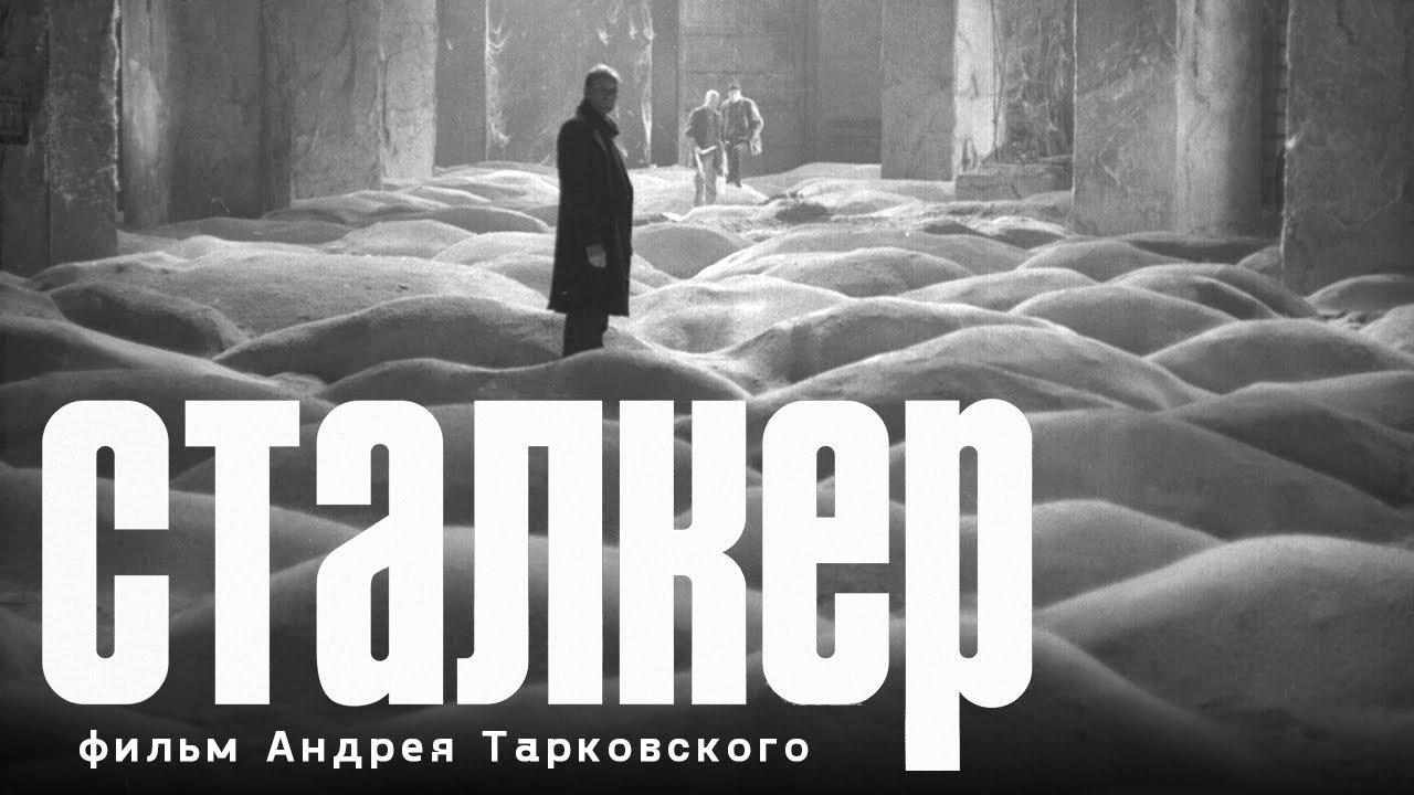 Сталкер (фантастика, реж. Андрей Тарковский, 1979 г.) - YouTube