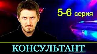 Консультант 5-6 серия Новые русские фильмы 2017 #анонс Наше кино
