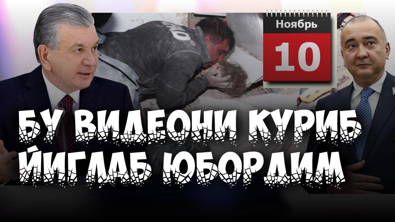ШАВКАТ МИРЗИЁЕВДАН МУХИМ ХАБАР ВА ДУНЁ ЯНГИЛИКЛАРИ... MyTub.uz