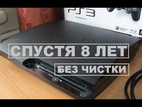 PlayStation 3 спустя 8 лет эксплуатации (разборка и осмотр)