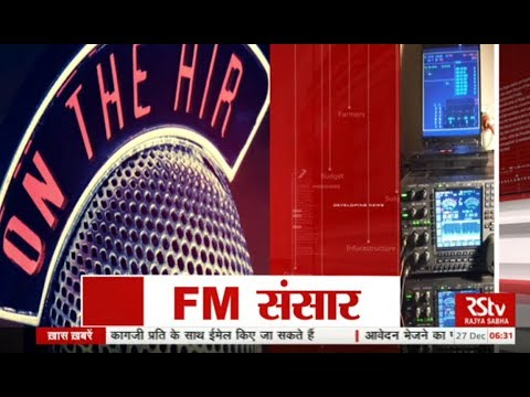 RSTV Vishesh – Dec 26, 2017 : Digital Radio