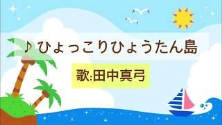 ひょっこりひょうたん島 田中真弓/歌詞付き