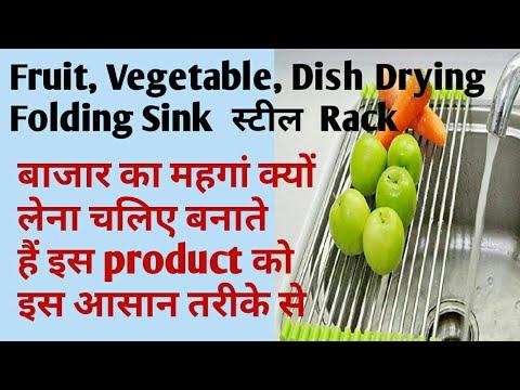 DIY सब्जी,फल,बर्तन के लिए बनाइये FOLDABLE SINK STEEL RACK, बाजार से सस्ता और अच्छा,DIY STEEL RACK