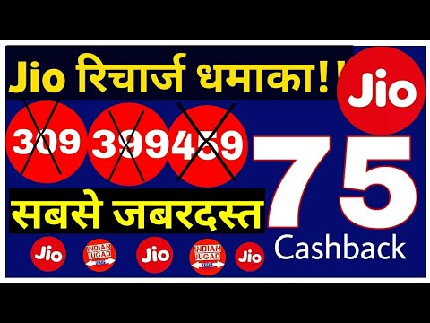 Jio Recharge Dhamaka Offer : Phone Pe App is giving Rs.75 Cashback on Jio Recharge