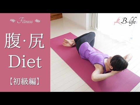 お腹とお尻を同時に引き締めるサーキットトレーニング☆ 【初級編】 #122