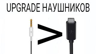 делаем наушники с USB Type-C! Mini jack to Type-C