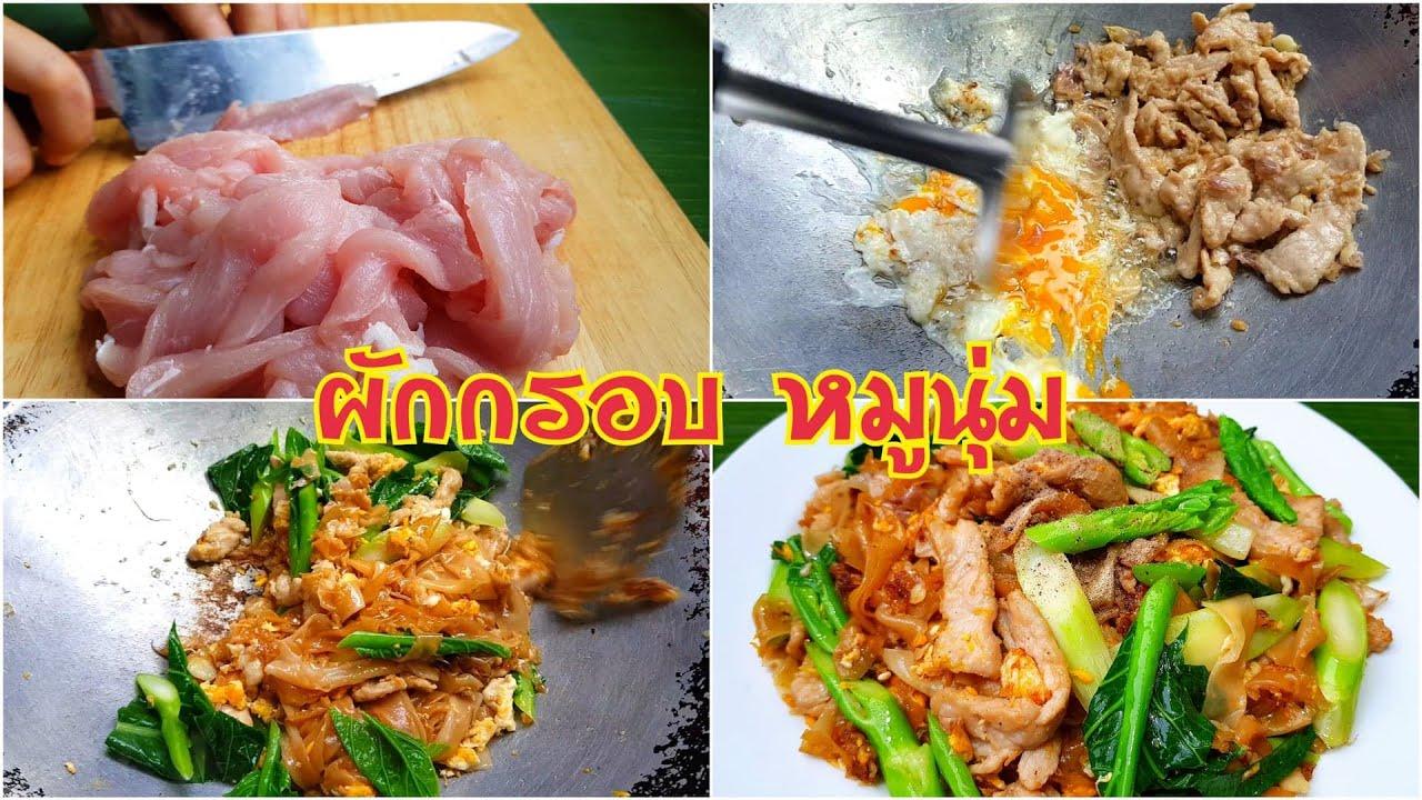 กับข้าวกับปลาโอ 727 ผัดซีอิ๊วหมูหมัก หมูนุ่มมาก Stir fried noodle in soy sauce with pork