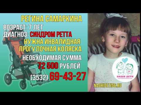 Помочь Регине Самаркиной