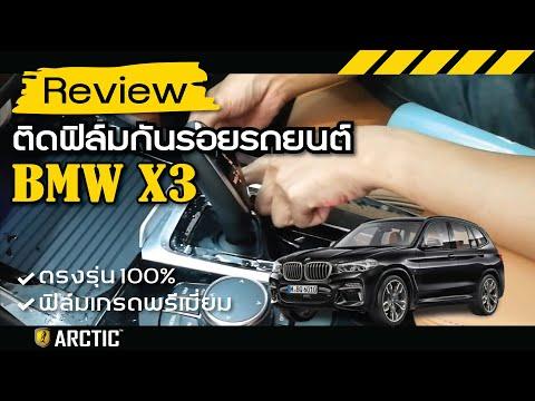 หมดกังวลเรื่องรอยขีดข่วนในรถยนต์ กับ ฟิล์มกันรอย ARCTIC Piano Black BMW X3 รอบเกียร์