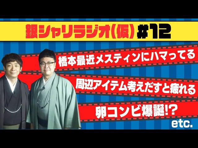 【銀シャリラジオ#12】2021年2月17日