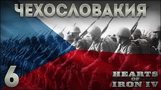 Завершение войны [Hearts of Iron 4] Чехословакия №6