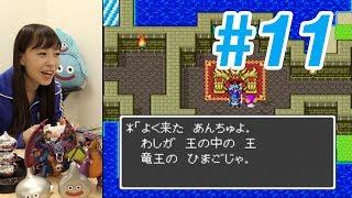 NMB48の石塚朱莉(あんちゅ)がドラゴンクエスト2を実況 Part11「竜王」...