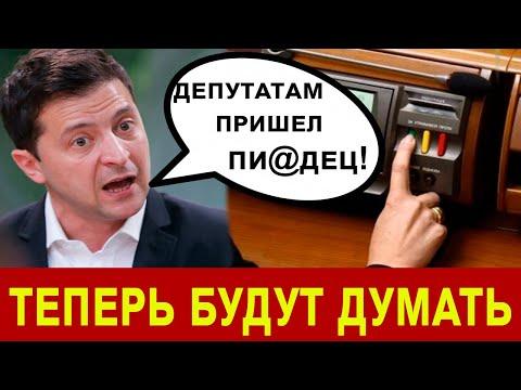 У Зеленского накипело! Президент подписал ЖЕСТКИЙ закон