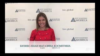 видео Магазин косметики в Москве