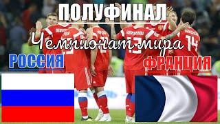 Чемпионат мира по футболу ПОЛУФИНАЛ РОССИЯ ФРАНЦИЯ