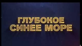 """""""Глубокое синее море"""" во вторник 30 августа в 20:00 на РЕН ТВ"""