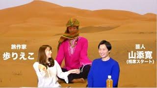 歩りえこ(旅作家) 世界94ヵ国を旅し、女子旅ブームの火付け役となったヒ...