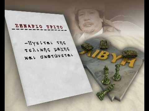 ANT1 News Graphics - Libya War