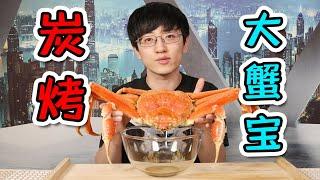 【大祥哥來了】這才是螃蟹的正確吃法!打破了一直以來我對螃蟹的認識!