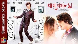 BABU KANCHHA || New Nepali Movie Summarize 2019 | Salon Basnet,Karishma Shrestha